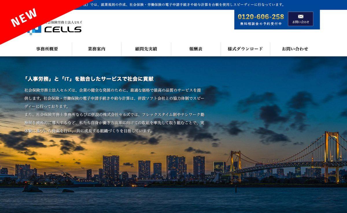 社労士法人セルズの公式サイトがリニューアル