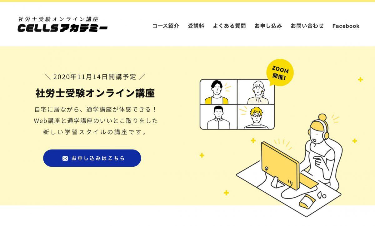 社労士受験オンライン講座「セルズアカデミー」開講のお知らせ!