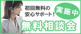 東京給与計算代行センター無料相談