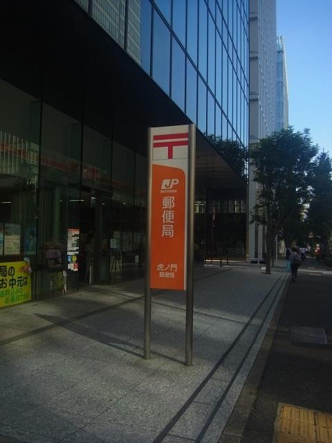 日本郵便のニュースより