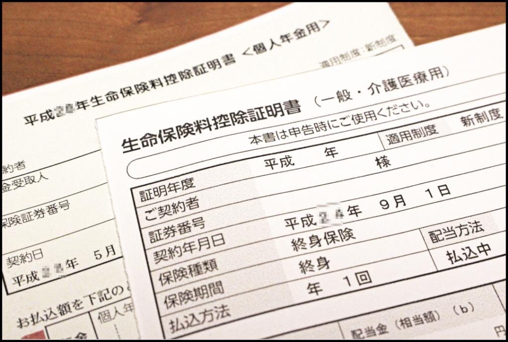 人事担当者向け!保険料控除申告書/年末調整のチェック方法