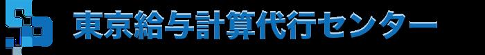 給与計算のアウトソーシングなら東京給与計算代行センター