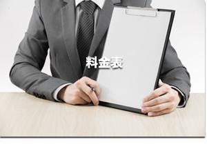 社会保険労務士法人セルズ顧問契約サービス