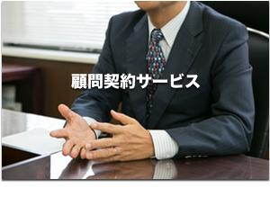 社会保険労務士法人セルズ 顧問契約サービス